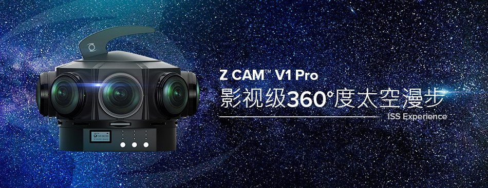 zcam-v1pro-iss-cn